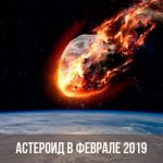 Конец Света 2019 год 1 февраля
