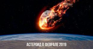 Конец Света 2021 год 1 февраля