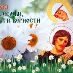 den_semi-ljubvi_i_vernosti-5-150x150 Символ года 2019 Свинка Поросенок своими руками фото