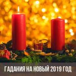 gadaniya-na-novyj-2019-9-150x150 Символ года 2019 Свинка Поросенок своими руками фото