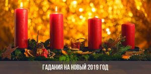 Гадания в Новогоднюю Ночь 2020