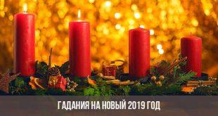 Гадания в Новогоднюю Ночь 2019