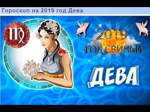 Гороскоп на 2020 год по знакам зодиака и по году рождения: дева