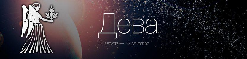 Гороскоп на 2019 год по знакам зодиака и по году рождения: дева