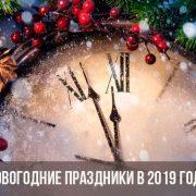 Праздники в ДНР на 2019 год