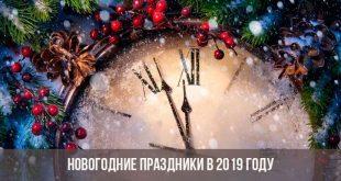Праздники в ДНР на 2020 год