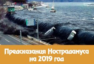 Предсказания Нострадамуса на 2020 год для России: дословно
