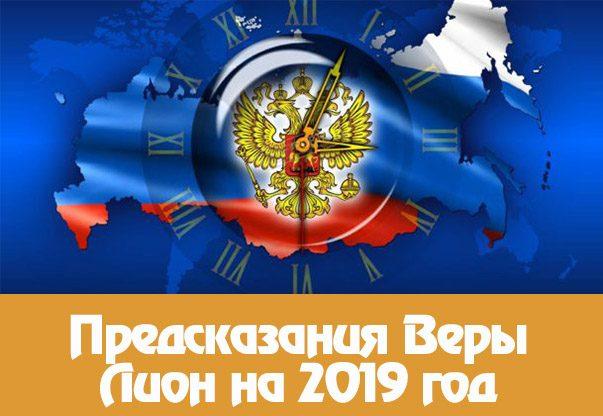 Предсказания Веры Лион на 2019 год для России дословно