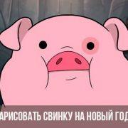 Как нарисовать свинью на новый год 2020?