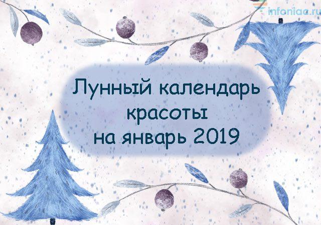 Лунный календарь красоты и здоровья на январь 2019 года