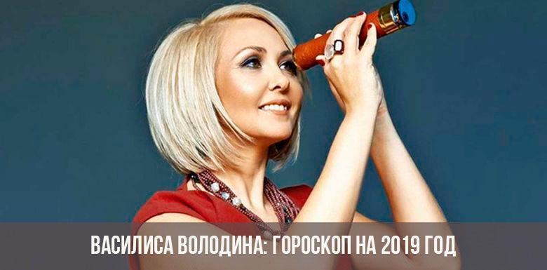 Гороскоп от Володиной на 2019 год для всех знаков зодиака по месяцам