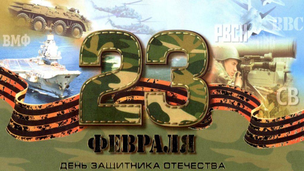 Когда день защитника отечества в России на 2020 год
