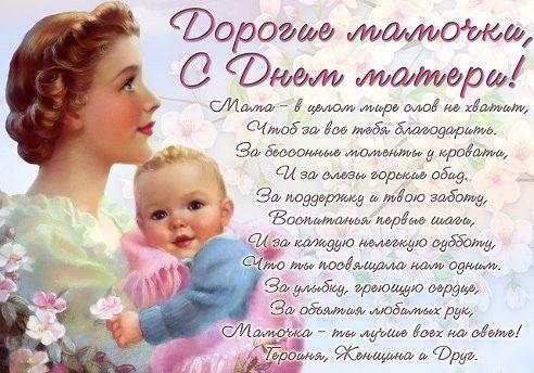Какого числа День Матери в 2021 году в России