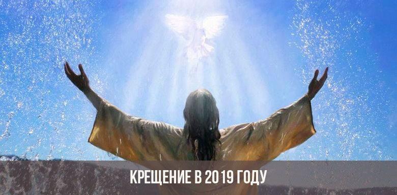 Когда купаться на Крещение в 2019 году?