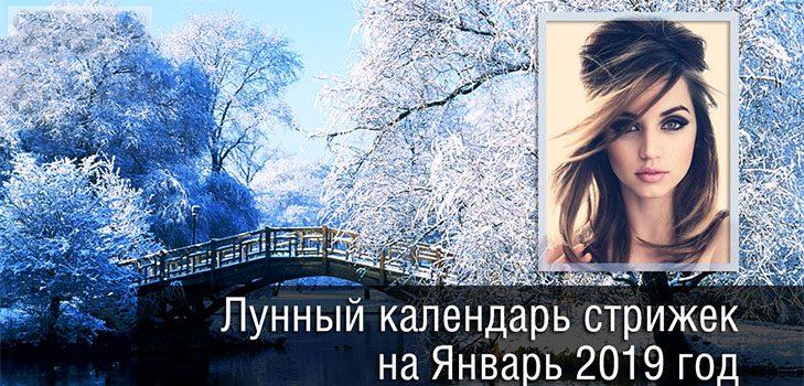 Лунный календарь на январь 2021 года для стрижки волос и окрашивания