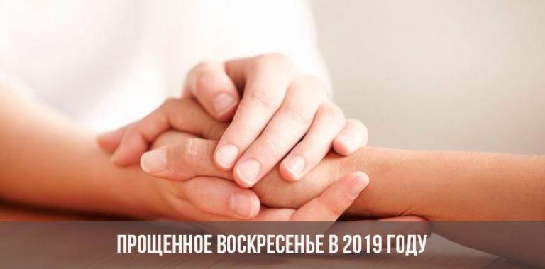 Прощенное воскресенье 2021 года какого числа