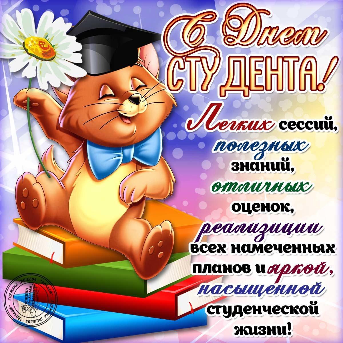 Поздравления студенту в день рождения