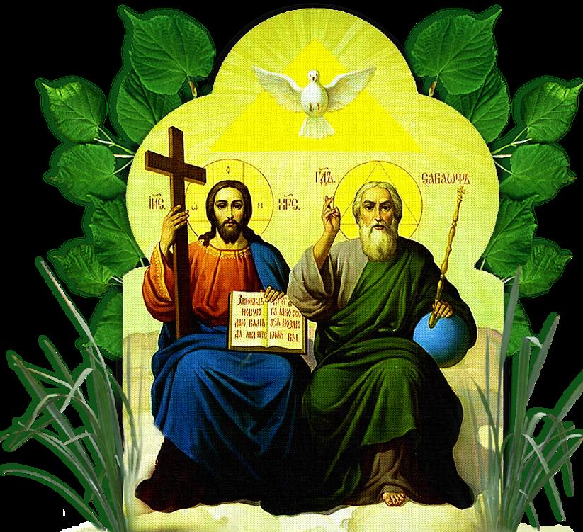 икона святая троица и поздравление фермеров получается часто