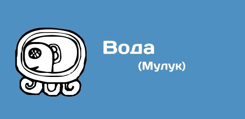 Гороскоп Майя на 2019 год по знакам зодиака и по году рождения