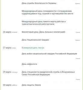 Праздники в марте 2021 года в России