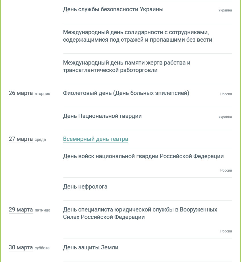 Праздники в марте 2020 года в России