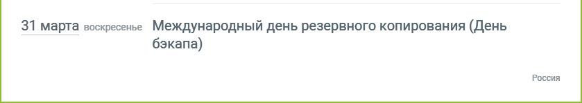 Праздники в марте 2019 года в России