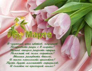 Поздравления с 8 марта