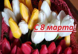 Поздравления с 8 марта учителям