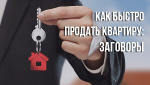 Заговор на продажу квартиры читать в домашних условиях