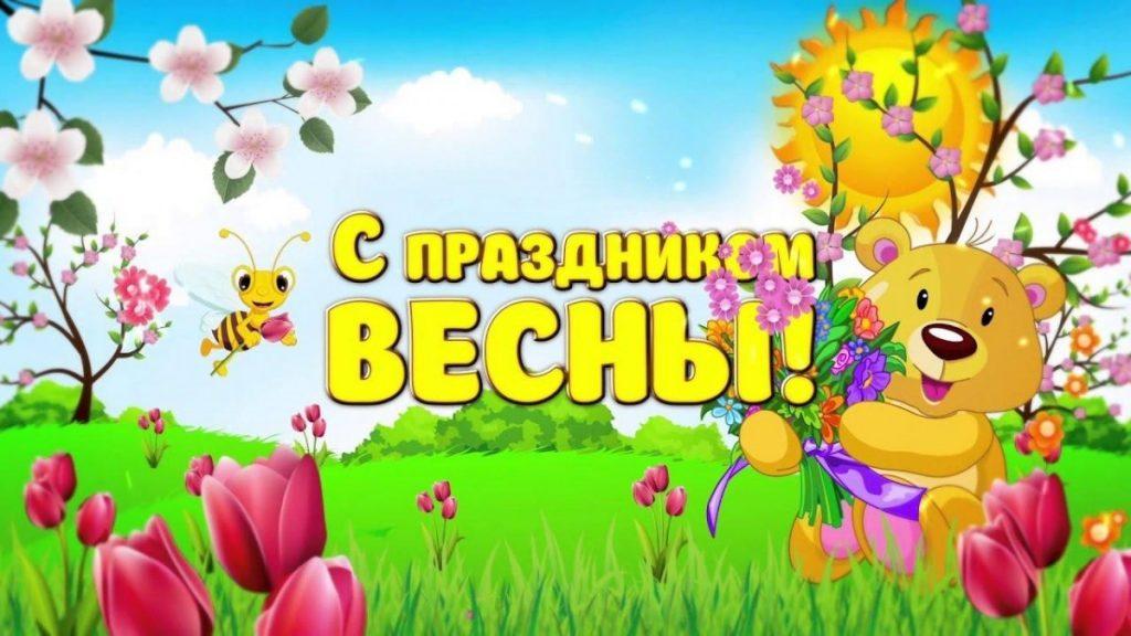 Сценарий 8 марта в детском саду