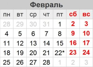 23 февраля выходной или нет