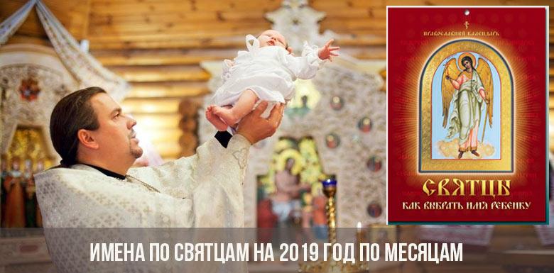 Церковные имена для девочек по месяцам и числам 2019