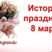 8 марта история праздника кратко