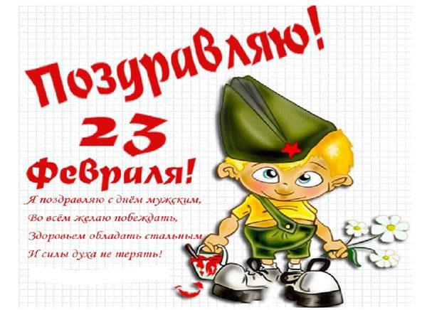 Поздравления с 23 февраля мальчикам в школе
