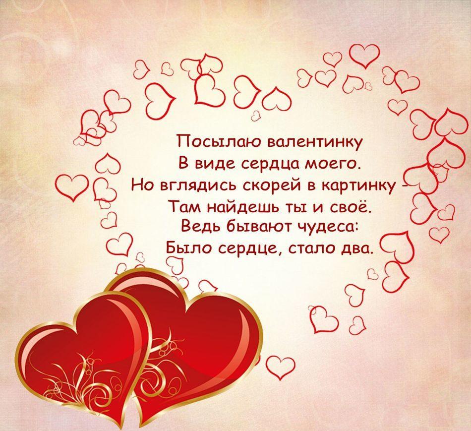 Валентинка поздравления картинка, открытки днем