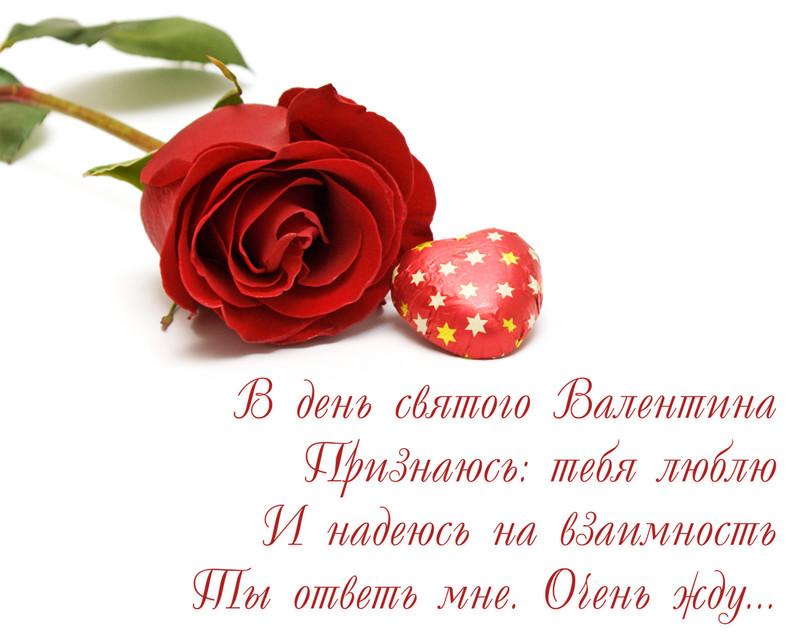 Стихи с валентинкой