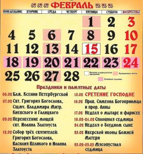 Церковные праздники в феврале 2021 года календарь