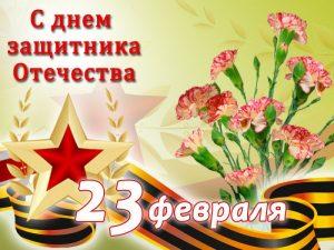 Прикольное поздравление на 23 февраля мужчинам коллегам