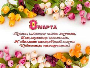 Поздравления с 8 марта коллегам