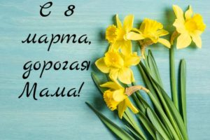 Стихи на 8 марту маме короткие