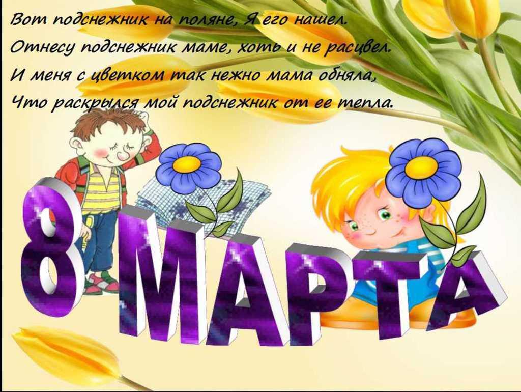 8 марта поздравления мама стих