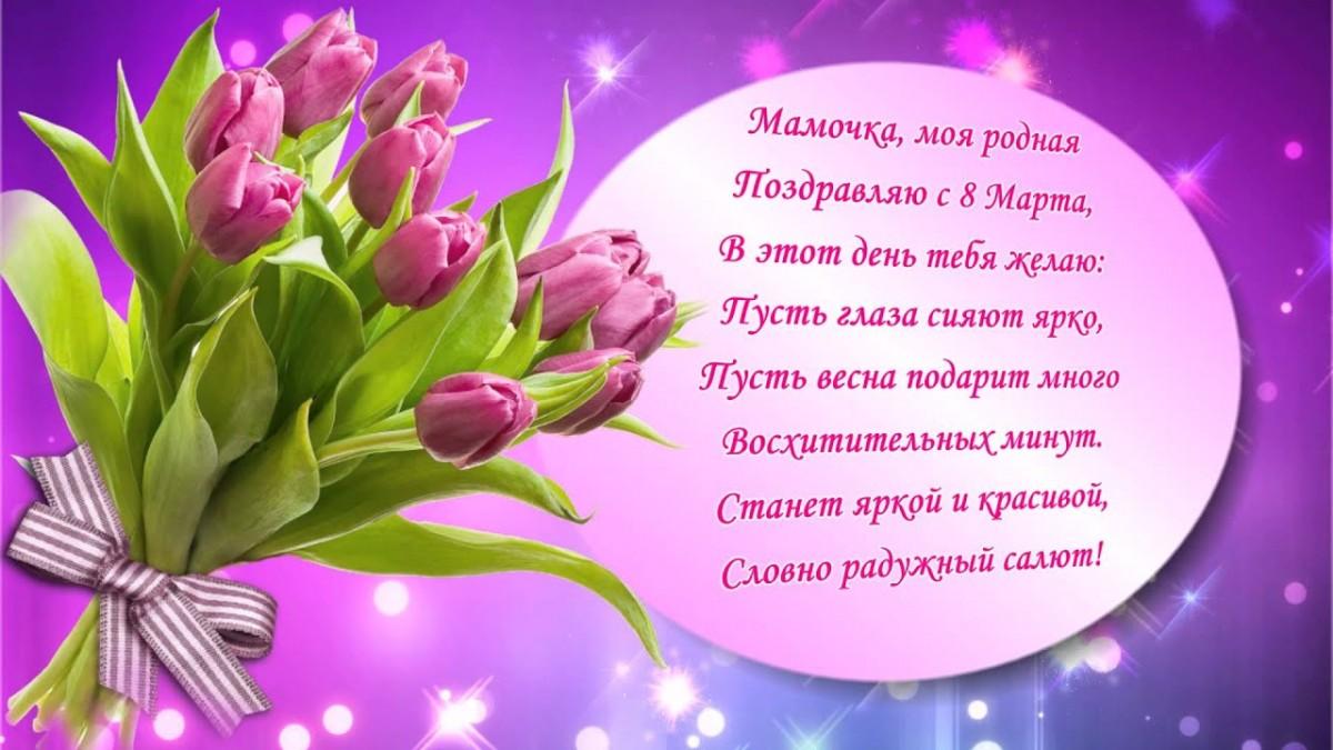 Стихи на 8 марта маме от мужа