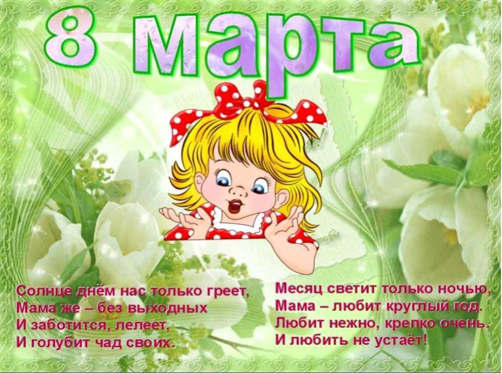 Маме на 8 марта поздравление в стихах