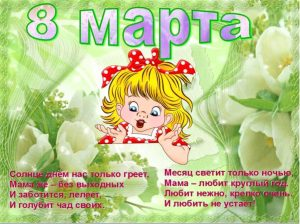 Стихи на 8 марта маме