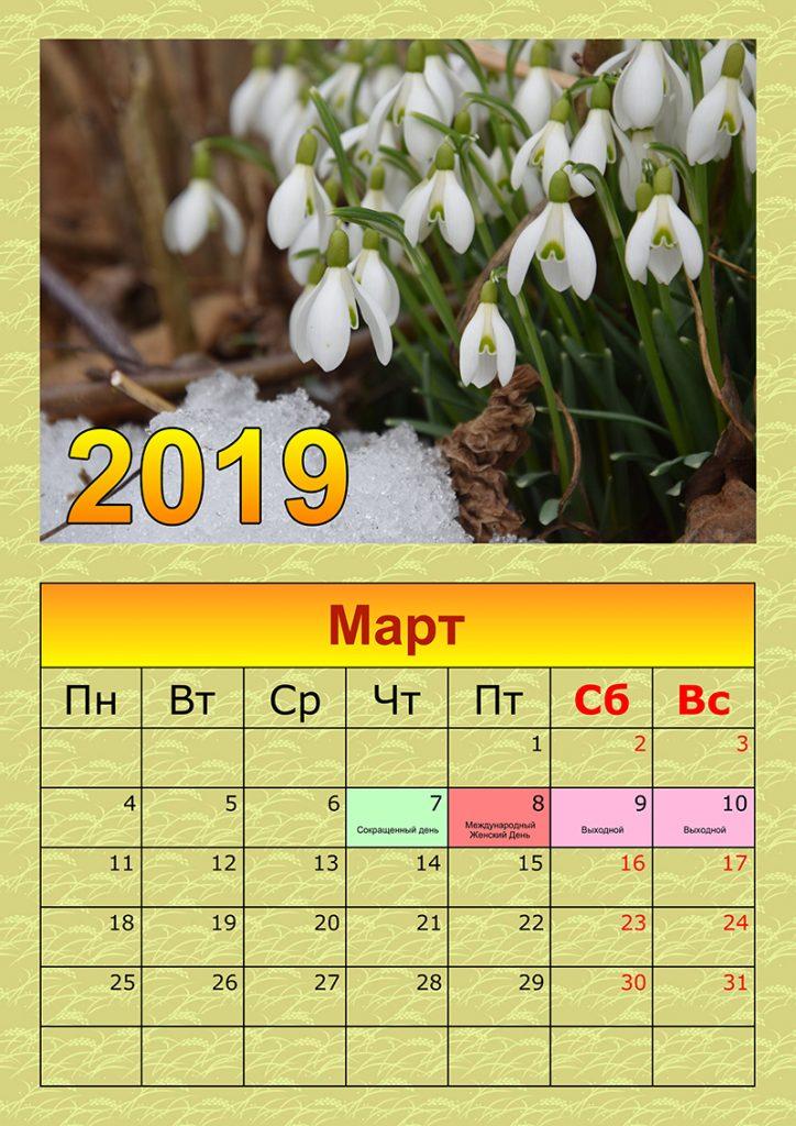 Праздники в марте 2019