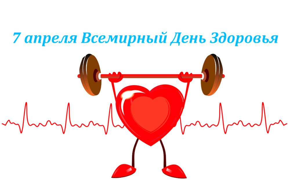 Когда день здоровья в 2019 году какого числа
