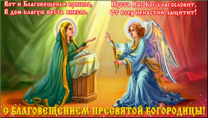 Поздравления с Благовещением