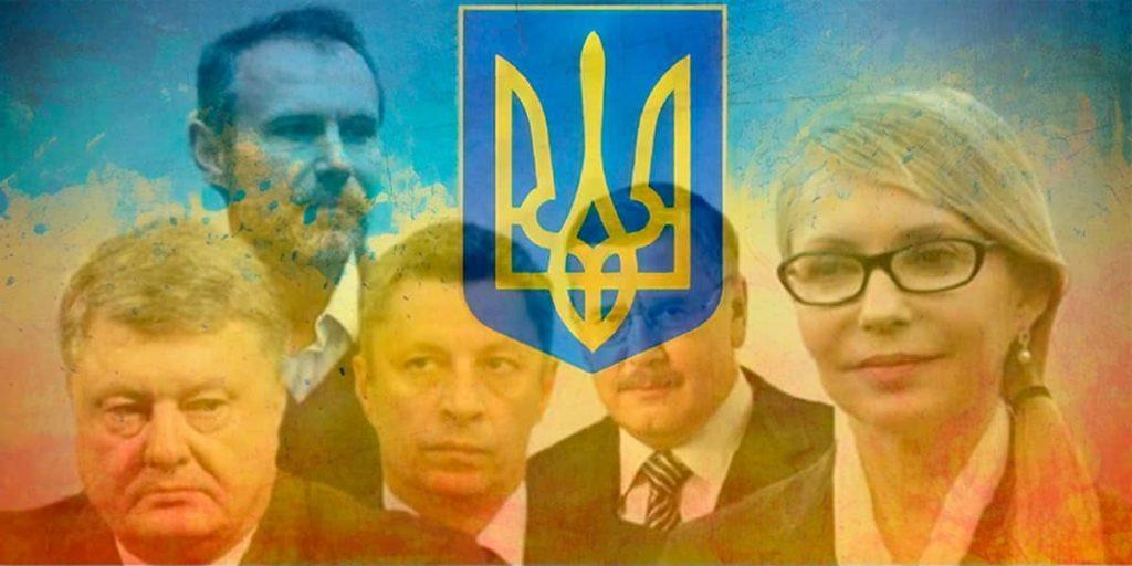 Когда выборы в Украине 2019 президента