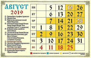 Календарь православных праздников на 2021 год на каждый день