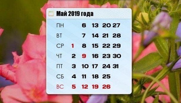 Как отдыхаем в мае 2019 года выходные дни перенос